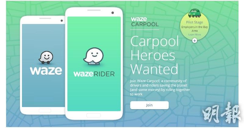 【分杯羹】Google 年內於三藩市推共同乘車服務 Waze Carpool