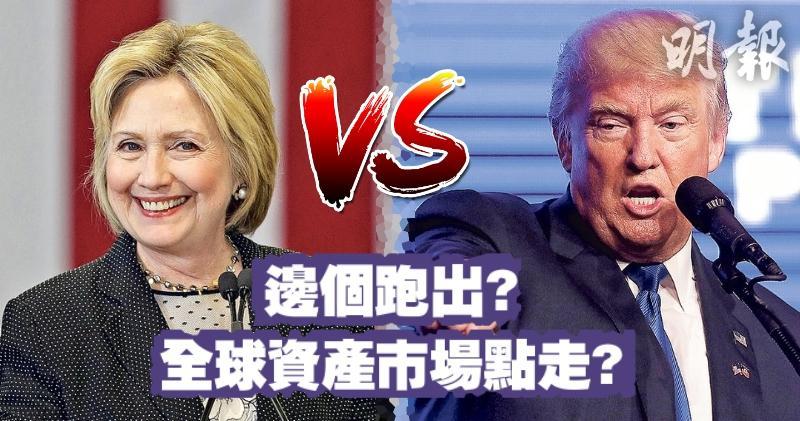 【美國大選辯論】邊個跑出?全球資產市場點走?