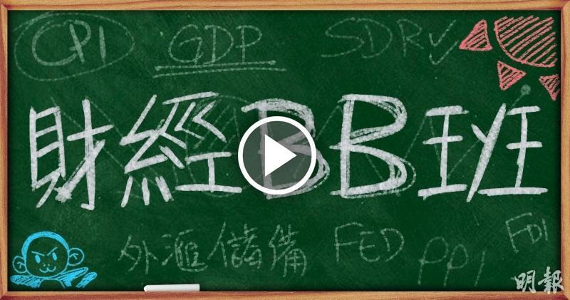 【有片:財經BB班】點解市場咁驚特朗普?