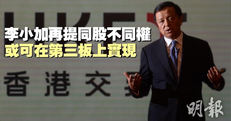 【上市改革】李小加再提同股不同權    或可在第三板上實現