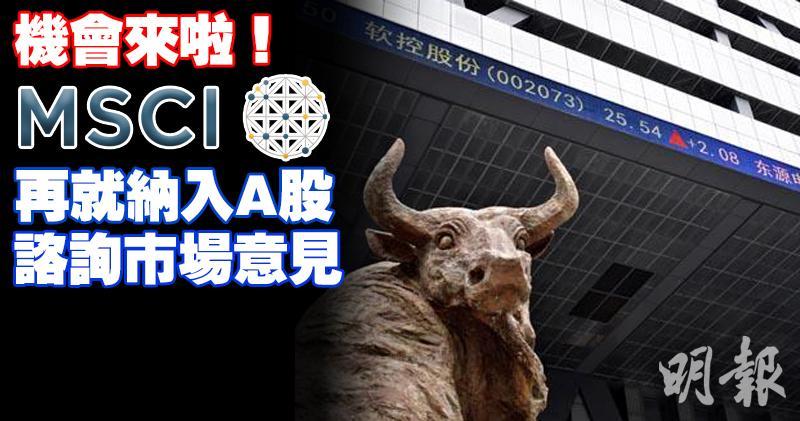 【機會來啦】MSCI再就納入A股諮詢市場意見