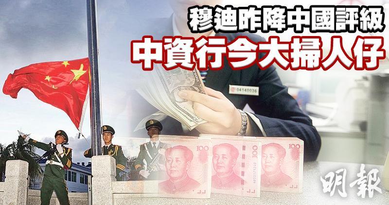 【又會咁蹺?】穆迪昨降中國評級   中資行今大掃人仔