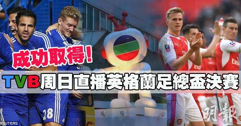 【靚抽!】TVB周日直播英格蘭足總盃決賽 「難言平唔平」