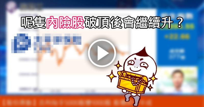 【有片:選股王】呢隻內險股創52周高 值得留意!