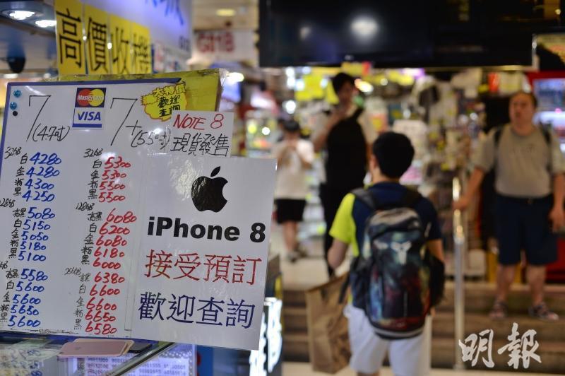 蘋果發布新款iPhone後,被稱為「炒家聖地」的先達廣場中,已有商店掛起「接受iPhone 8及iPhone X預訂」等告示牌。 (馮凱鍵攝)