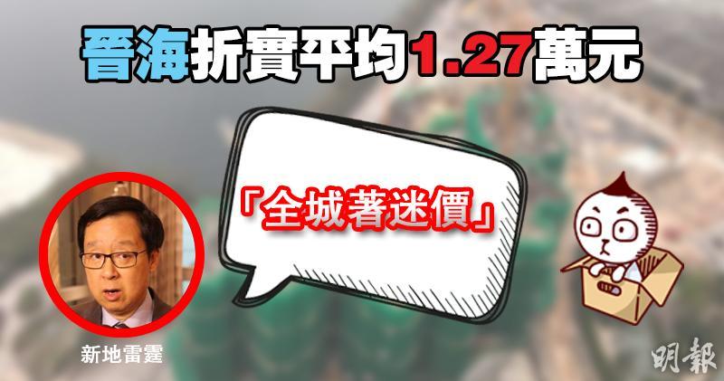 【不能再等】 新地雷霆:晉海折實平均1.27萬元「全城著迷價」