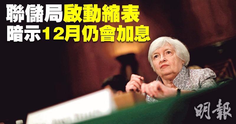 美下月縮表 年底前或再加息