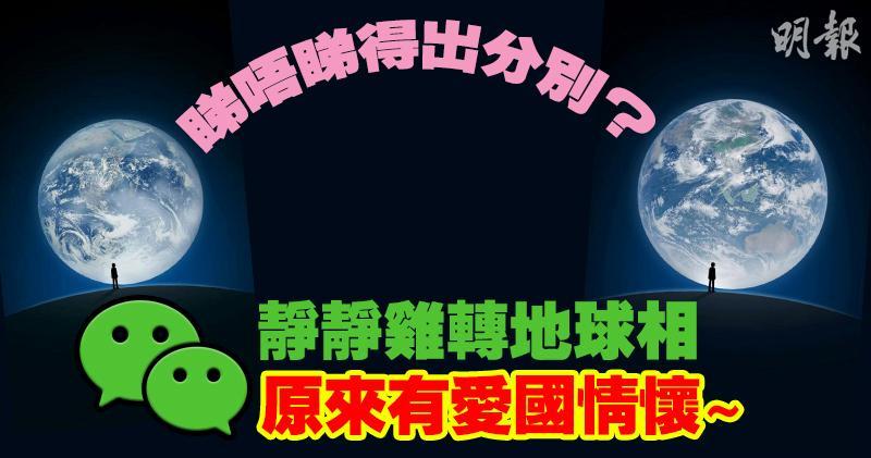 【愛國股王】唔講都唔知!微信靜靜雞轉地球相  原來有愛國情懷