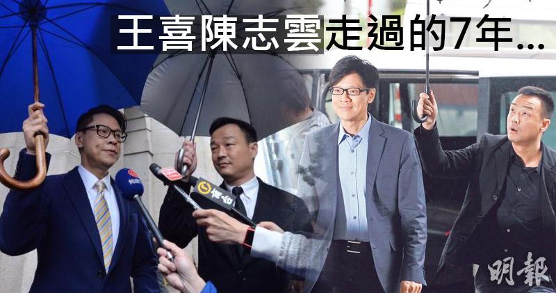 【陳志雲上訴得直】風雨同路 王喜伴陳志雲走過的7年 曾考慮賣樓助友打官司