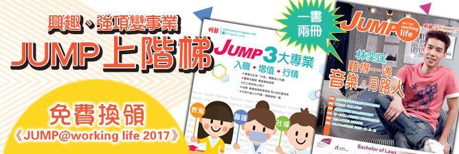 《JUMP@working life》一書兩冊現已出版