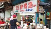 原汁排骨湯 地址:台北市萬華區梧州街46號(葉明傑攝)