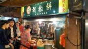 福州世祖胡椒餅 地址:台北市松山區饒河街249號(葉明傑攝)