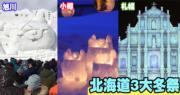 【日本情報】北海道3大冬祭 賞冰雕‧雪燈‧煙花