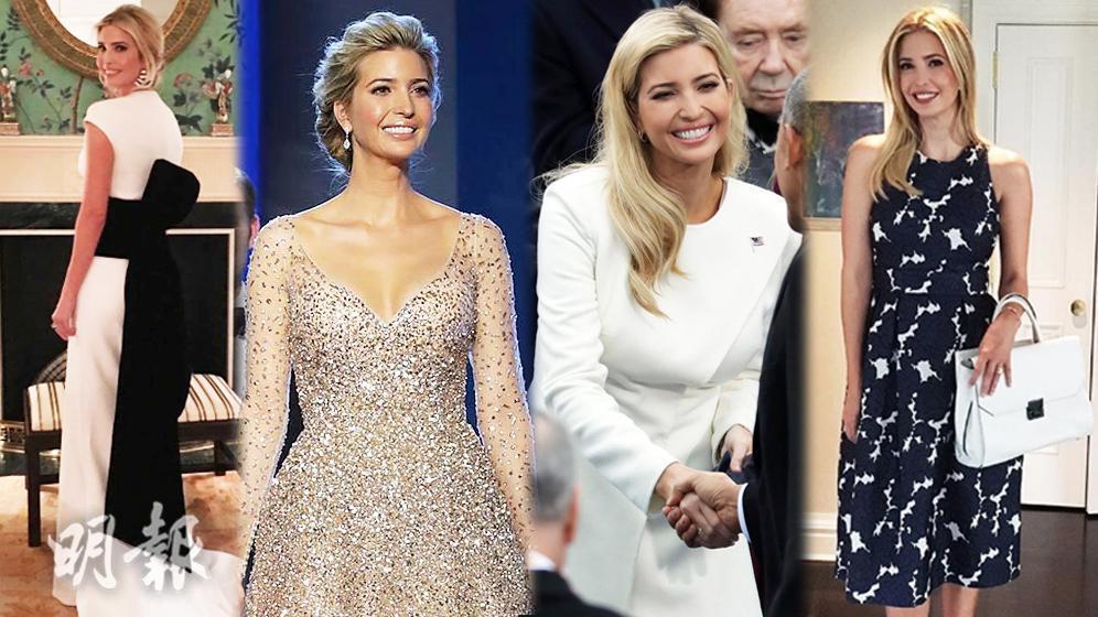 「美國最時尚第一千金」之一  伊萬卡衣著多變