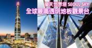 【韓國情報】全球最高透明地板觀景台  SEOUL SKY將開幕  1景點3世界紀錄