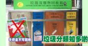 【垃圾徵費】牛奶盒‧紙包飲品盒不可回收  垃圾分類知多啲