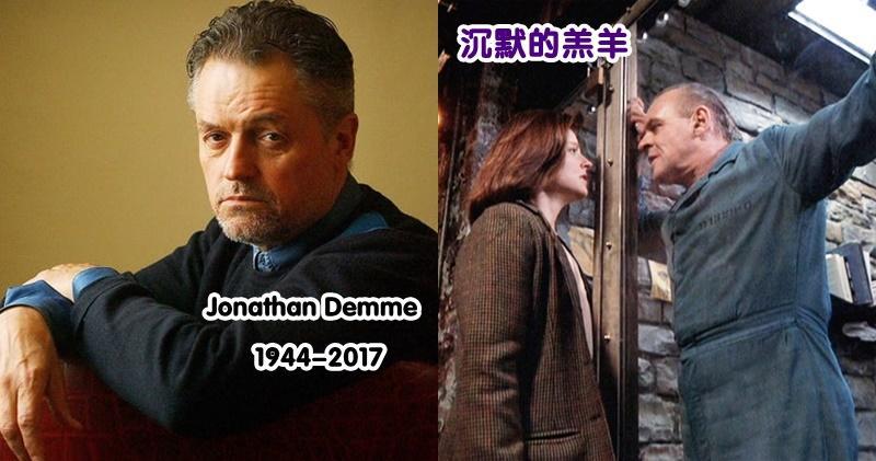 《沉默的羔羊》金像導演尊尼頓狄米病逝