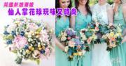【創意結婚花球】英國新娘潮嫁!年輕人愛仙人掌花球