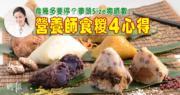 【營養師教路】食糉食得健康4心得  宜配菜.豆漿.柚子.火龍果