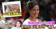 【凱特胞妹5‧20結婚】皮帕250萬訂婚鑽戒夠貴氣  凱特怕喬治夏洛特婚禮「搗亂」