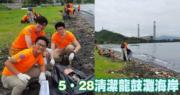 【5‧22截止報名】保護海洋生態 響應5‧28清潔龍鼓灘海岸