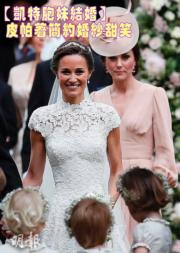 【凱特胞妹結婚】皮帕簡約婚紗甜笑現身 夏洛特小公主白裙花頭箍嬌俏可愛