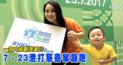 【好去處】親子嘉年華x水戰派對!7·23渣打慈善家庭跑  5‧22開始報名