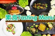 【熱辣情報】素食都有意式選擇!5月限定Tasting Menu