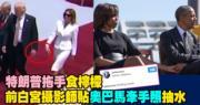 【新舊總統對比】特朗普欲牽妻手兩度「食檸檬」  前白宮攝影師貼奧巴馬夫妻拖手照「抽水」
