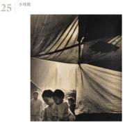 何藩作品《小母親》(蘇富比網站截圖)