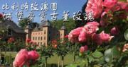 【歐洲賞花】比利時玫瑰園  城堡旁賞1790年古董玫瑰