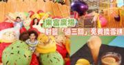 【暑假好去處】射籃「過三關」免費換雪糕 樂富廣場巨型雪糕池任影