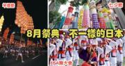 【日本情報】8月祭典:竿燈節‧七夕節‧燈籠祭‧火祭‧EISA舞大會