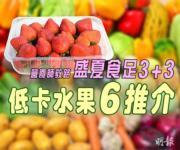 【營養師教路】盛夏日吃3份水果 低卡路里水果6推介