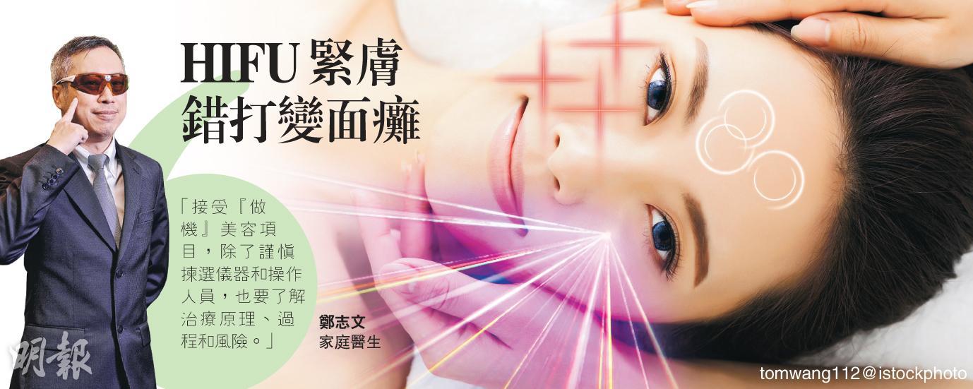 「做機」美容 能量深入皮層 HIFU緊膚 錯打變面癱