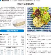 煮得Smart:豆腐對抗壞膽固醇