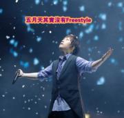【邀恩師李宗盛合唱】五月天回到初心  阿信:你有Freestyle嗎?