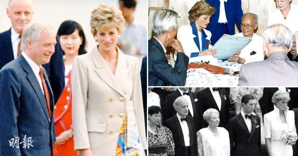 【戴妃逝世20年】憶念戴安娜1989 · 1995訪港足迹