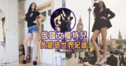 【有片】俄國29歲女模特兒 1.32米長腿破健力士世界紀錄