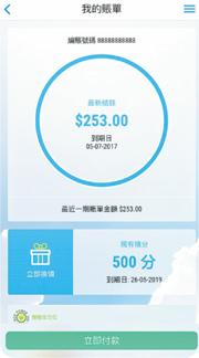 e之選:手機App交電費