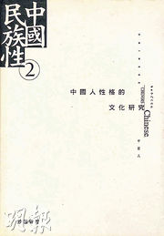 《中國民族性(二)》(網上圖片)