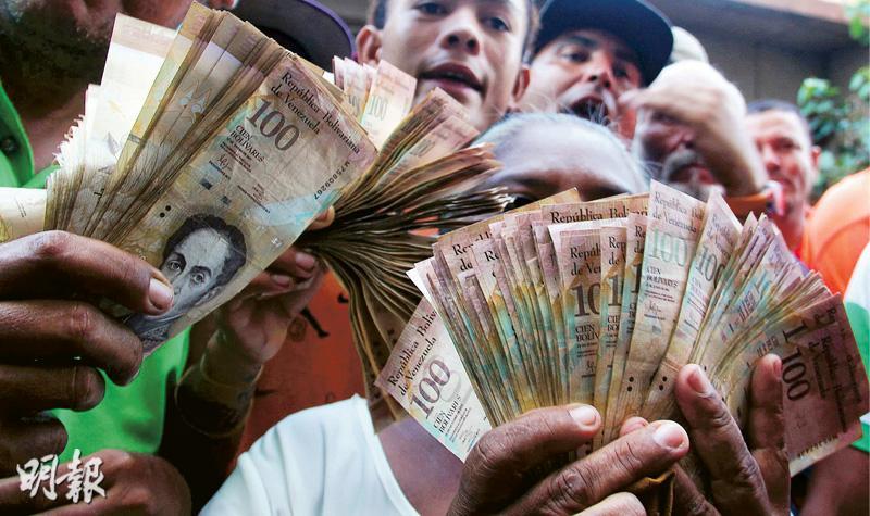 委国换钞大乱 抢掠烧银行 暴力最少3死