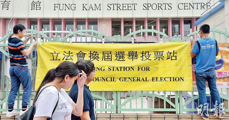 立法會選舉指引諮詢 收逾9萬份公眾意見