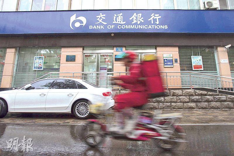 交通銀行為內地第五大銀行,旗下交銀國際前身為交通證券,目前主要進行企業融資、證券銷售和資產管理業務。(中新社)