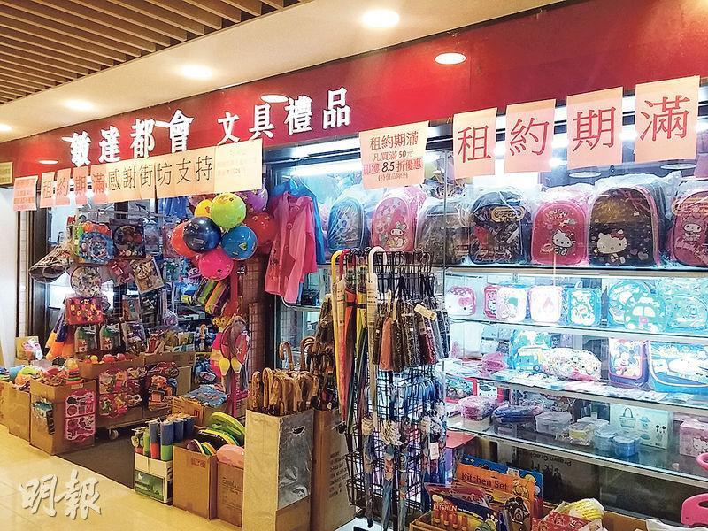 翠林新城內一家文具店即將於本月底結業,租客稱由於商場人流不理想,所以不打算續租。(明報記者攝)