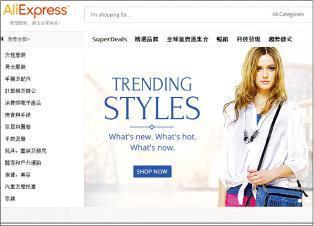 有「國際版淘寶」之稱的速賣通(Aliexpress)近年銳意打入國際市場。(網上截圖)