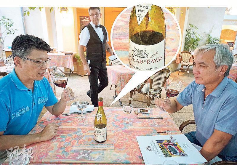 作者與朋友Ronald(左)於美國酒評家必去的La Beaugraviere酒莊用膳,酒莊厚厚的酒牌中有許多陳年的Chateau Rayas紅酒(圓圖)。