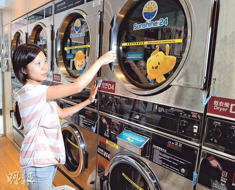 Sunshine 24是全港第一種集自助洗衣乾衣及寄存磅洗乾洗服務於一身的24小時自助洗衣店。顧客可隨時進入Sunshine 24分店,自行使用洗衣機和乾機機。