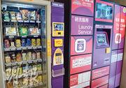 店內還設有自動售賣機,售賣各種飲品及小食,讓有需要的顧客解渴或充飢。