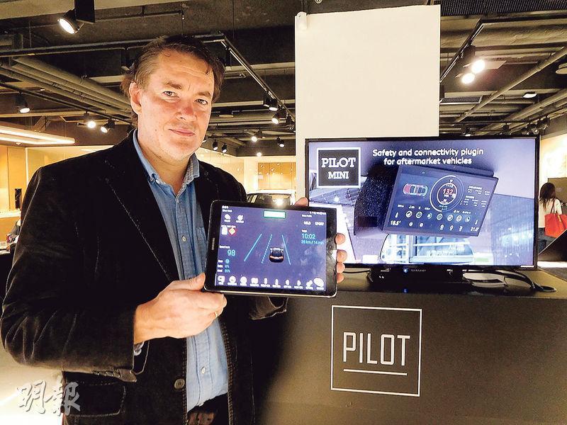 Pilot Automotive Labs行政總裁Rihards Gailums表示,該公司研發的先進駕駛輔助系統Pilot,乃專攻售後市場,售價連安裝費只是大約1000美元。